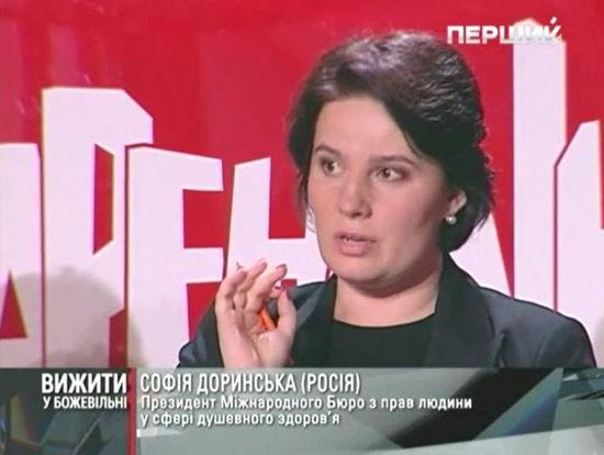 Софья Доринская ГКПЧ