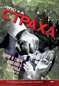the-age-of-fear-dvd-cover_ru