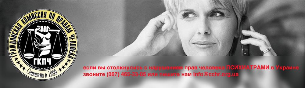 Гражданская комиссия по правам человека Украины