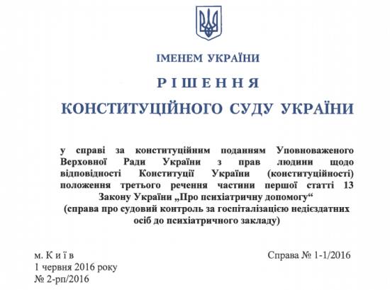 Решение Конституционного суда Украины