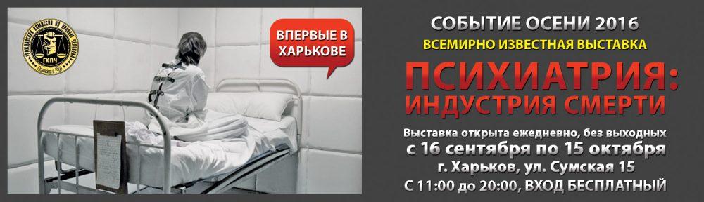 Гражданская Комиссия по Правам Человека Украина