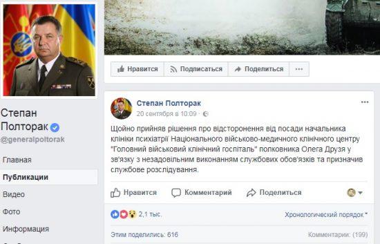 Poltorak_ostranil_Druzya
