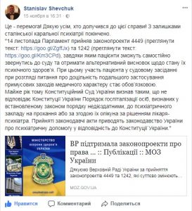 Sudya_Shevchuk